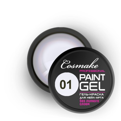 Гель-краска без липкого слоя белая 5г Cosmake (001)