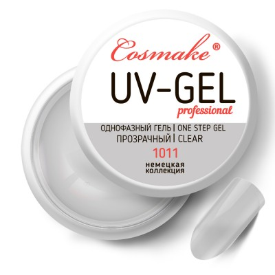 Гель УФ однофазный прозрачный Cosmake 15 гр (1011)